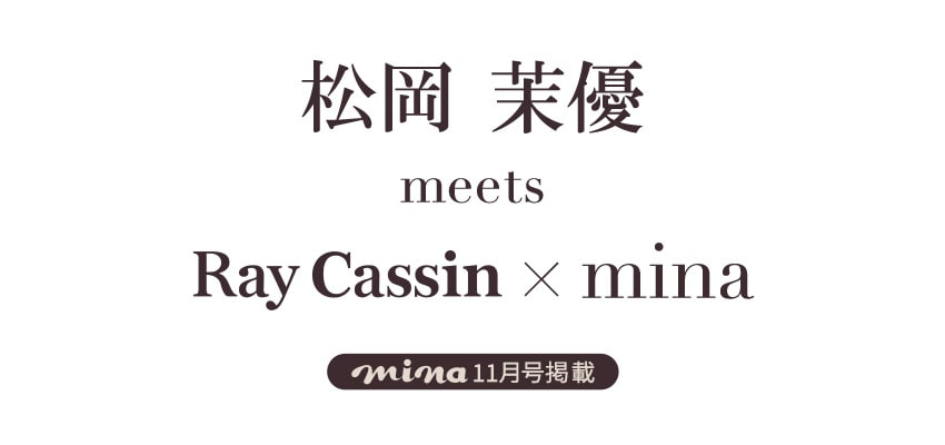 mina11月号掲載アイテム一覧 | Ray Cassin 2018