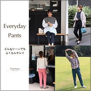 秋のEvery Day Pants